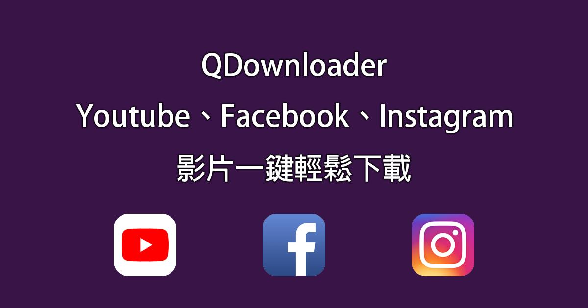 qdownloader